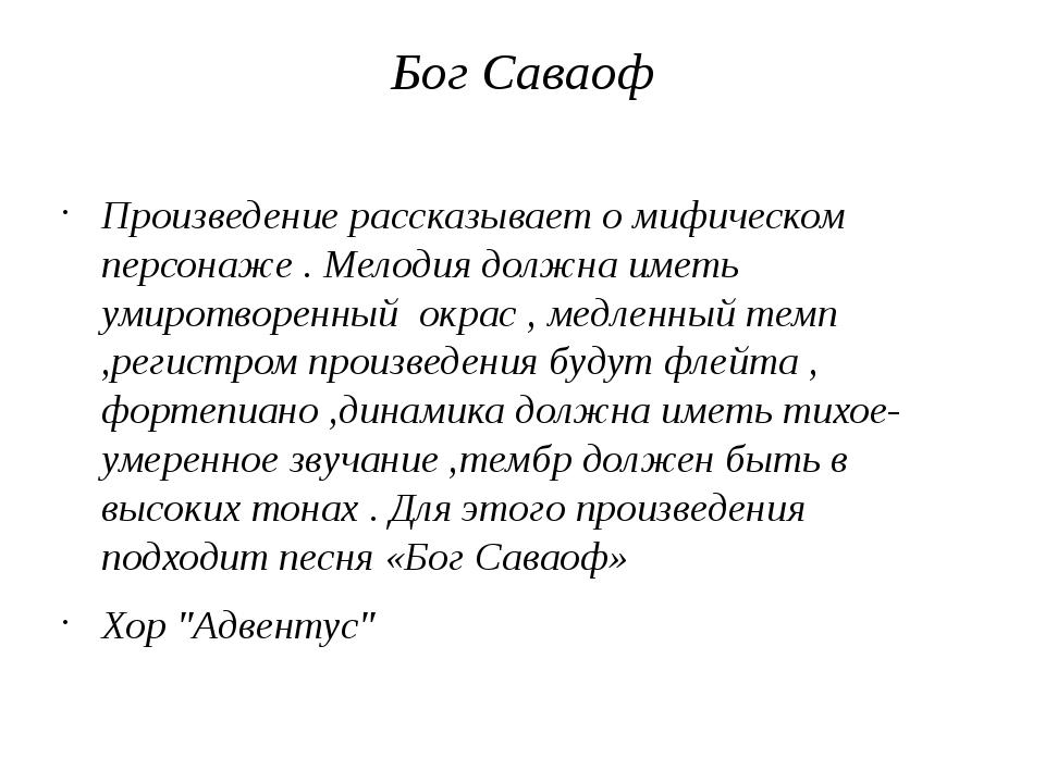Бог Саваоф Произведение рассказывает о мифическом персонаже . Мелодия должна...