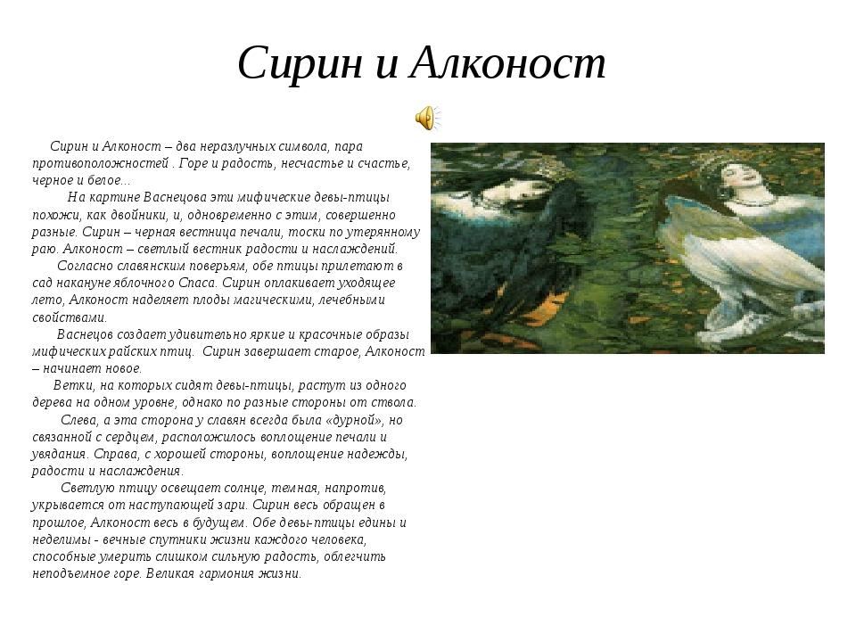 Сирин и Алконост Сирин и Алконост – два неразлучных символа, пара противополо...