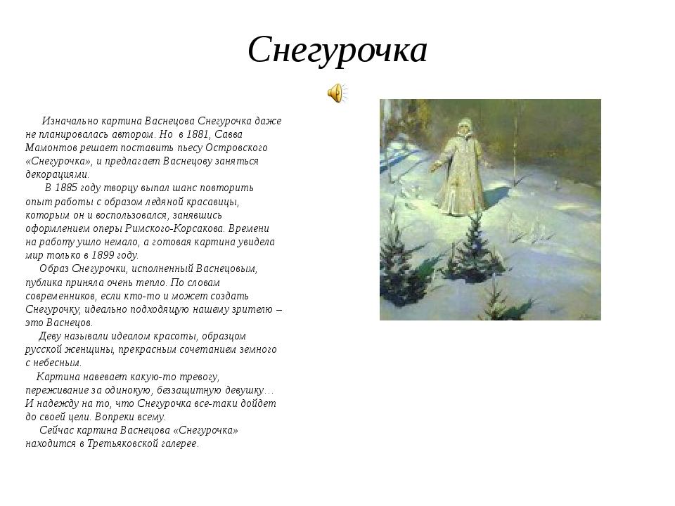 Снегурочка Изначально картина Васнецова Снегурочка даже не планировалась авто...