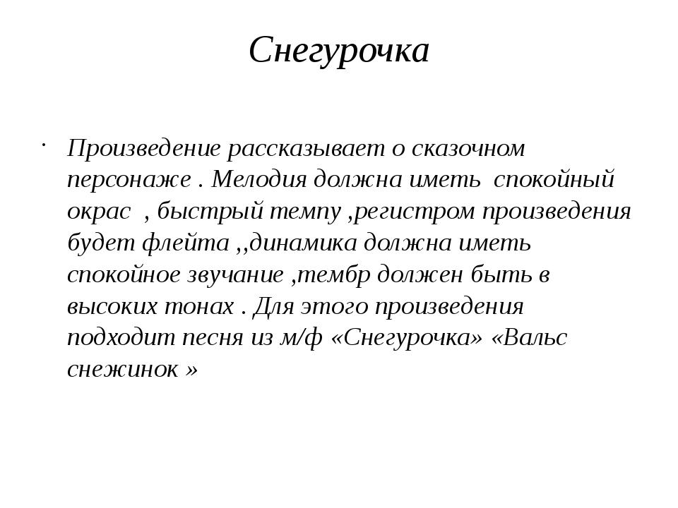 Снегурочка Произведение рассказывает о сказочном персонаже . Мелодия должна и...