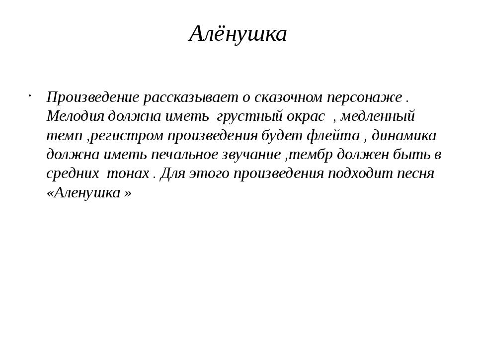 Алёнушка Произведение рассказывает о сказочном персонаже . Мелодия должна име...
