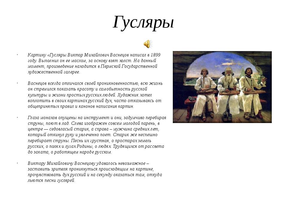 Гусляры Картину «Гусляры Виктор Михайлович Васнецов написал в 1899 году. Выпо...