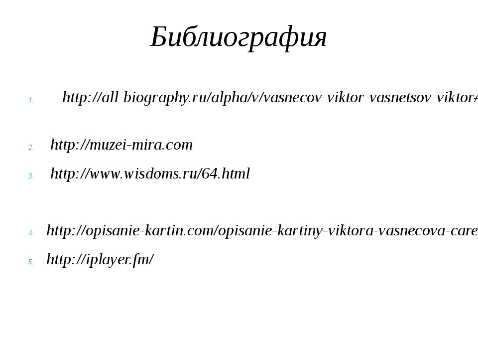 Библиография http://all-biography.ru/alpha/v/vasnecov-viktor-vasnetsov-viktor...