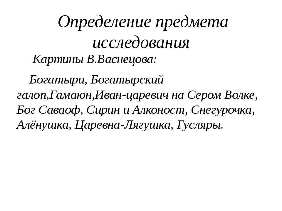 Определение предмета исследования Картины В.Васнецова: Богатыри,Богатырский...