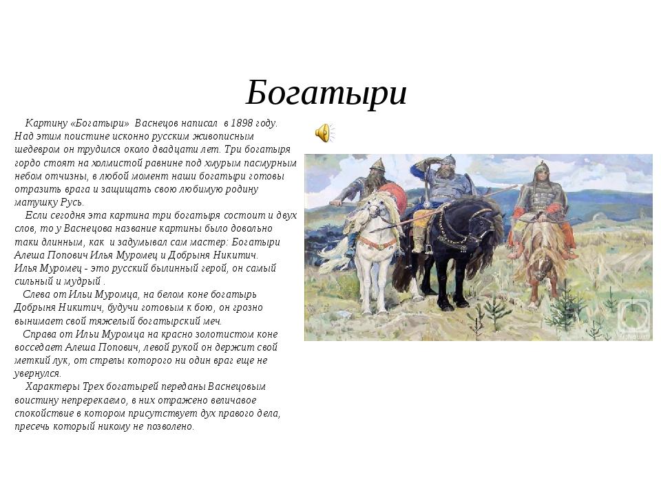 картина васнецова три богатыря описание способна