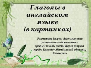 Глаголы в английском языке (в картинках) Рахметова Зауреш Акжигитовна учитель