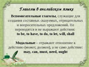Глаголы в английском языке Вспомогательные глаголы, служащие для создания сос