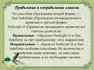 Правильные и неправильные глаголы По способам образования второй формы — Past