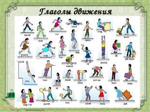 Глаголы движения