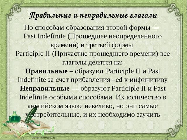 Правильные и неправильные глаголы По способам образования второй формы — Past...