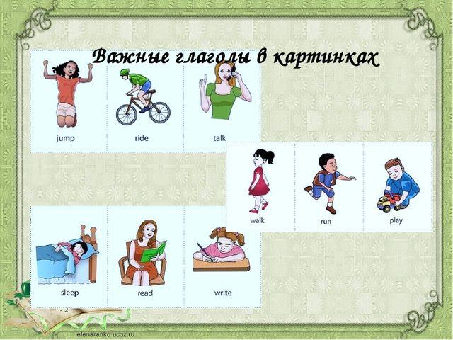 Важные глаголы в картинках