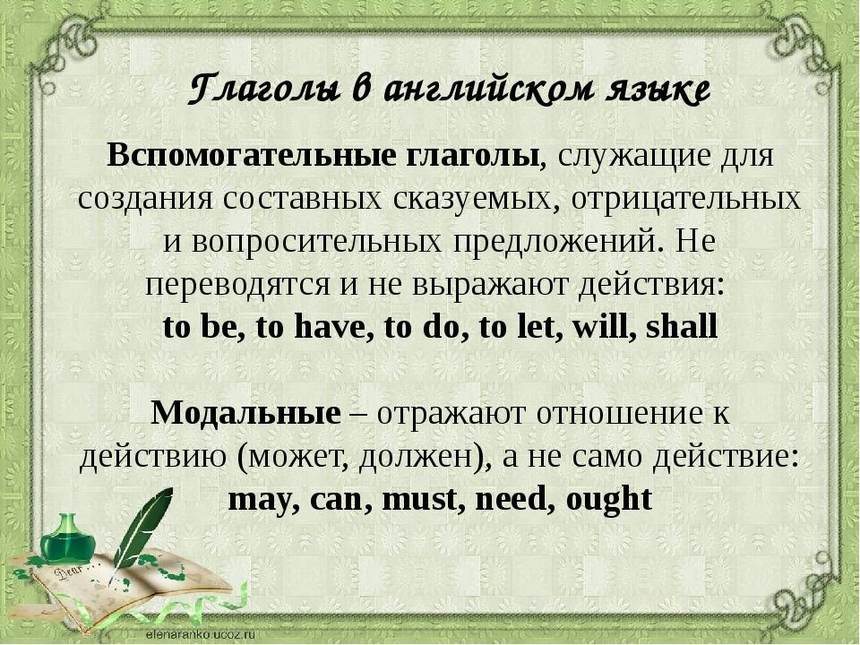 Глаголы в английском языке Вспомогательные глаголы, служащие для создания сос...