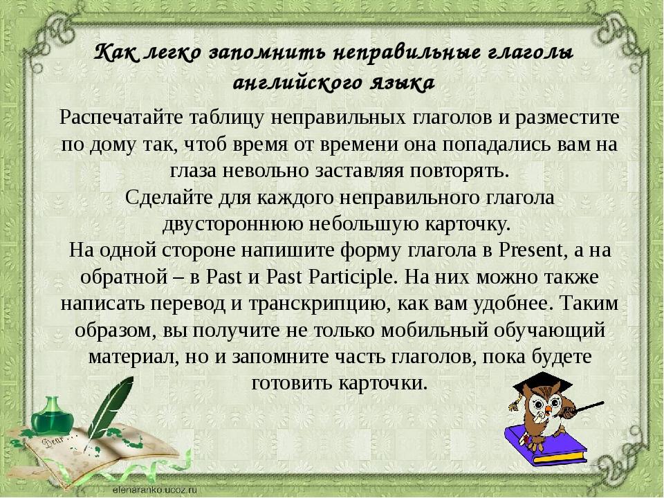 100 Главных Неправильных Глаголов. Получите: 5 лучших ...