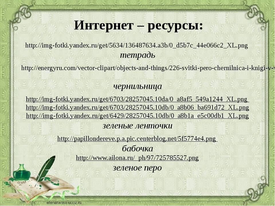http://img-fotki.yandex.ru/get/5634/136487634.a3b/0_d5b7c_44e066c2_XL.png те...