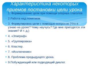 1. Формирование цели при помощи опорных глаголов. 2.Работа над понятием. 3. Ф