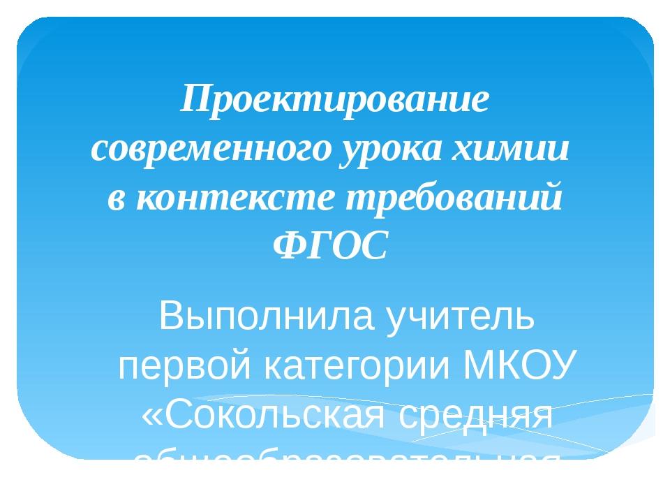 Проектирование современного урока химии в контексте требований ФГОС Выполнила...