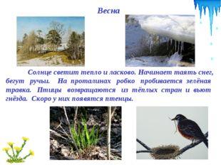 Весна Солнце светит тепло и ласково. Начинает таять снег, бегут ручьи. На пр