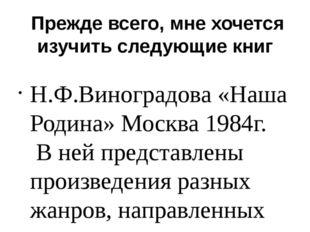 Прежде всего, мне хочется изучить следующие книг Н.Ф.Виноградова «Наша Родин