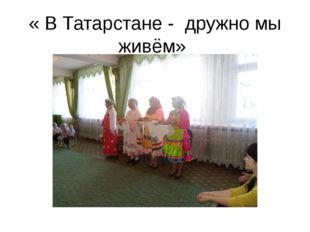 « В Татарстане - дружно мы живём»