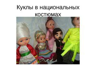 Куклы в национальных костюмах