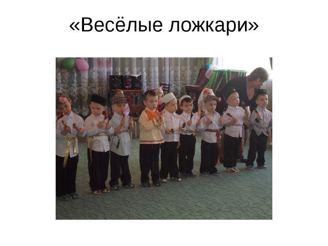 «Весёлые ложкари»