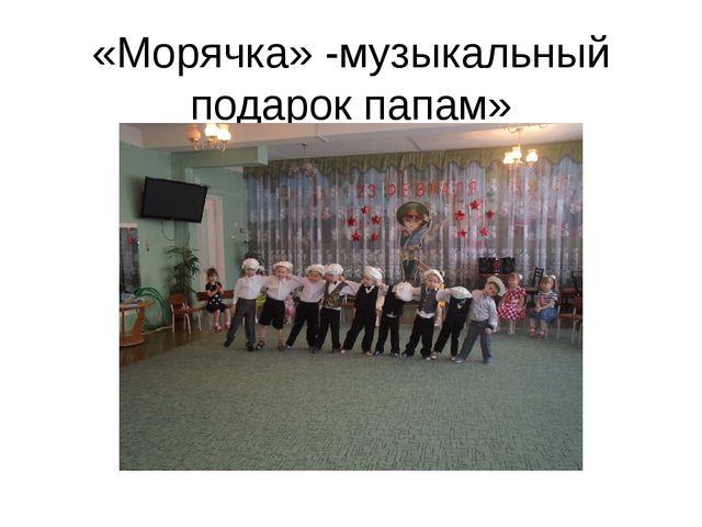 «Морячка» -музыкальный подарок папам»