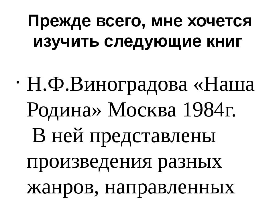 Прежде всего, мне хочется изучить следующие книг Н.Ф.Виноградова «Наша Родин...