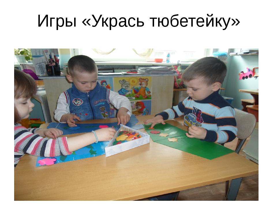 Игры «Укрась тюбетейку»