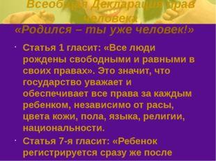 «Родился – ты уже человек!» Статья 1 гласит: «Все люди рождены свободными и р