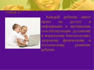 статья 17 Каждый ребенок имеет право на доступ к информации и материалам, сп