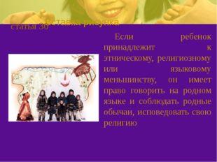 статья 30 Если ребенок принадлежит к этническому, религиозному или языковому
