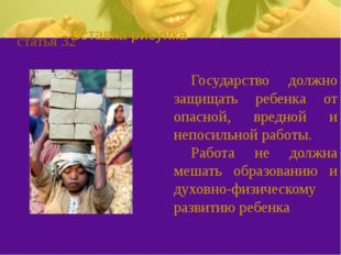 статья 32 Государство должно защищать ребенка от опасной, вредной и непосиль