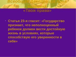 «Твои права» Статья 23-я гласит: «Государство признает, что неполноценный реб