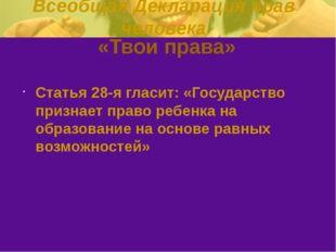 «Твои права» Статья 28-я гласит: «Государство признает право ребенка на образ