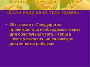 «Если нарушают твои права» 28-я гласит: «Государство принимает все необходимы