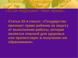 «Если нарушают твои права» Статья 32-я гласит: «Государство признает право ре