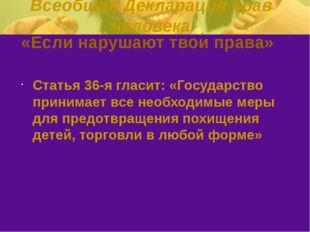 «Если нарушают твои права» Статья 36-я гласит: «Государство принимает все нео