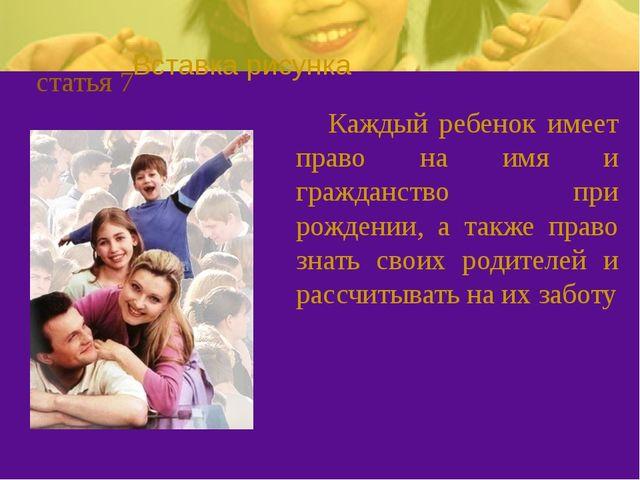 Каждый ребенок имеет право на имя и гражданство при рождении, а также право...