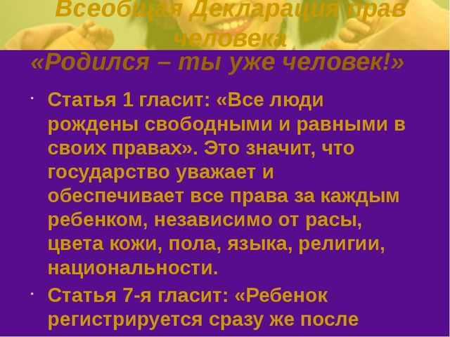 «Родился – ты уже человек!» Статья 1 гласит: «Все люди рождены свободными и р...