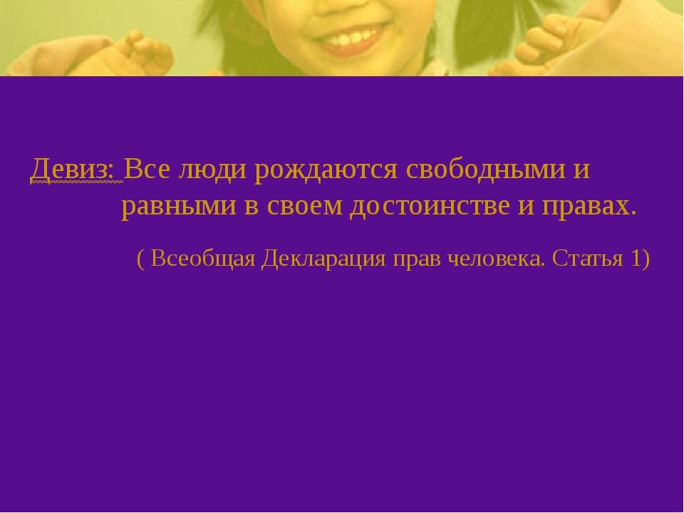 Девиз: Все люди рождаются свободными и равными в своем достоинстве и правах....