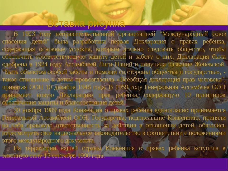 Конвенция о правах ребенка: история В 1923 году неправительственной организа...