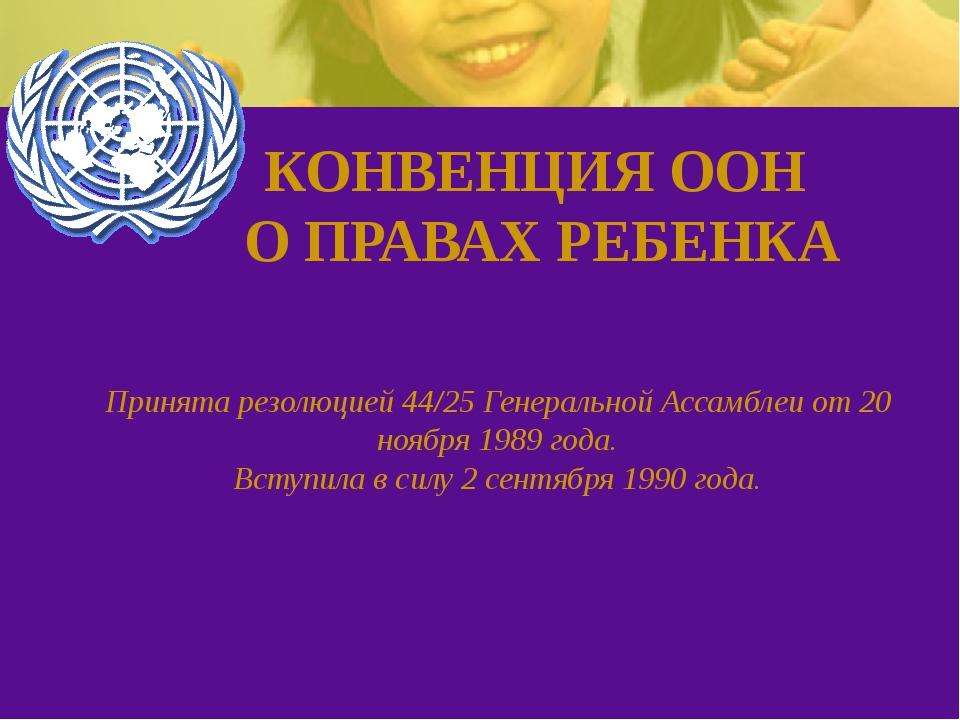 Принята резолюцией 44/25 Генеральной Ассамблеи от 20 ноября 1989 года. Вступи...