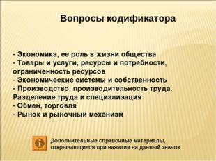 - Экономика, ее роль в жизни общества - Товары и услуги, ресурсы и потребност