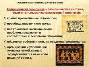 Экономические системы и собственность Традиционная экономика – экономическая