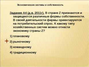 Экономические системы и собственность Задание А4 (д.в. 2011г). В стране Z при