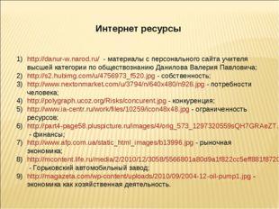 Интернет ресурсы http://danur-w.narod.ru/ - материалы с персонального сайта у