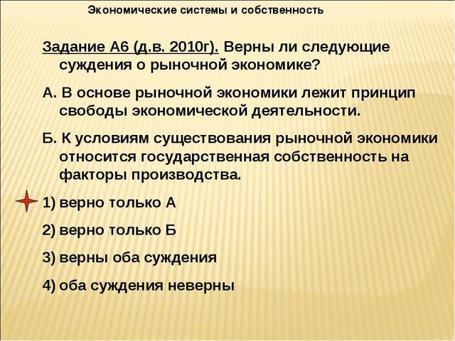 Экономические системы и собственность Задание А6 (д.в. 2010г). Верны ли следу...