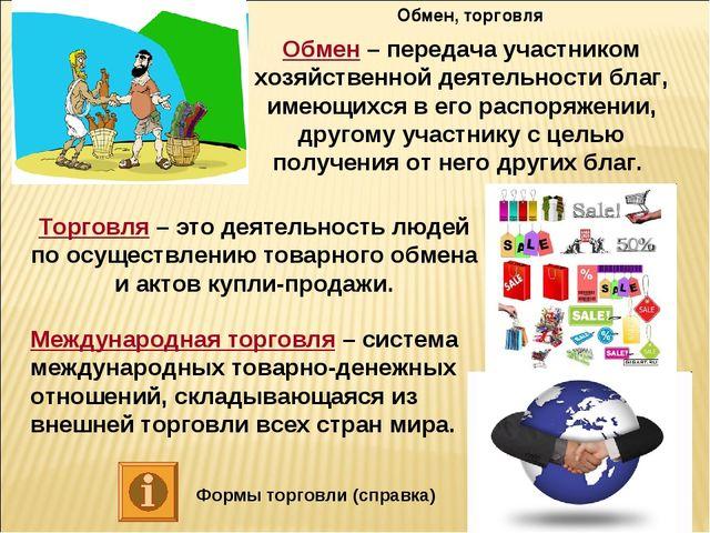 Обмен, торговля Торговля – это деятельность людей по осуществлению товарного...