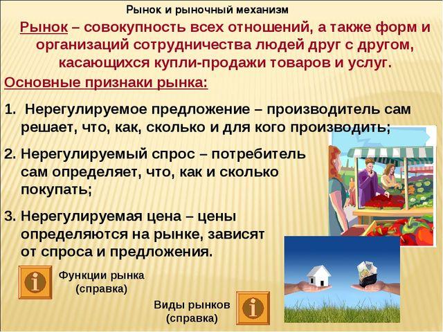 Рынок и рыночный механизм Рынок – совокупность всех отношений, а также форм и...