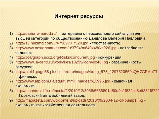 Интернет ресурсы http://danur-w.narod.ru/ - материалы с персонального сайта у...